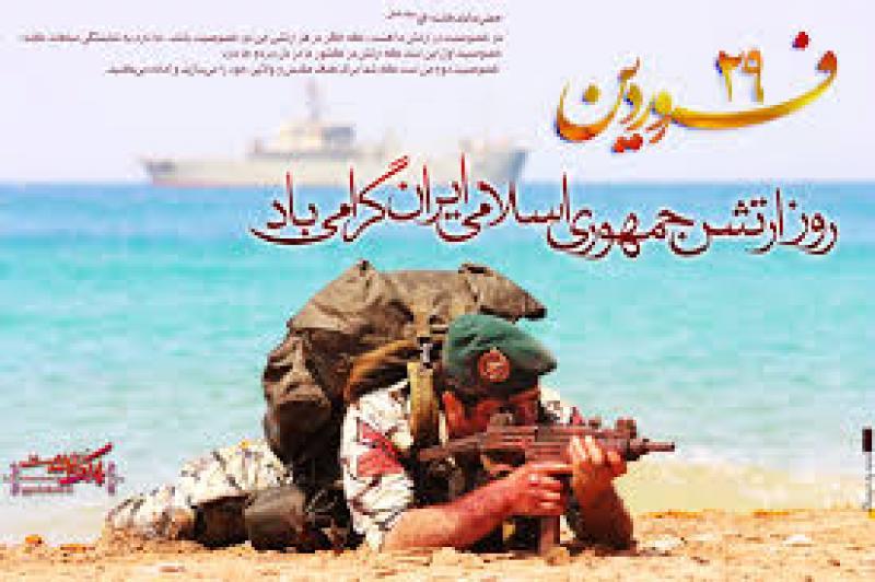 روز ارتش جمهوری اسلامی ایران (سال 96)