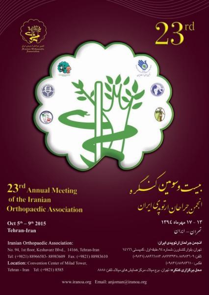 بیست و سومین کنگره سالانه انجمن جراحان ارتوپدی ایران