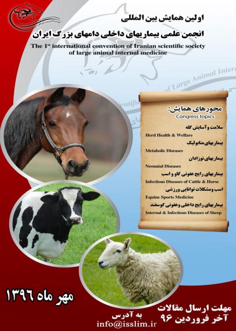 اولین همایش بین المللی انجمن علمی بیماریهای داخلی دامهای بزرگ ایران