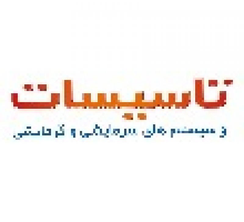 شانزدهمين نمایشگاه بین المللی تأسیسات ساختمان و سیستمهای سرمایشی و گرمایشی ؛ تهران - 96