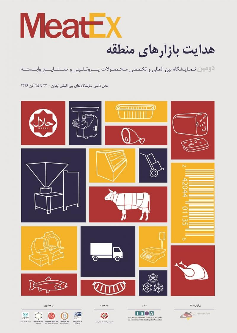 دومین نمایشگاه بین المللی محصولات پروتئینی حلال و صنایع وابسته - تهران96