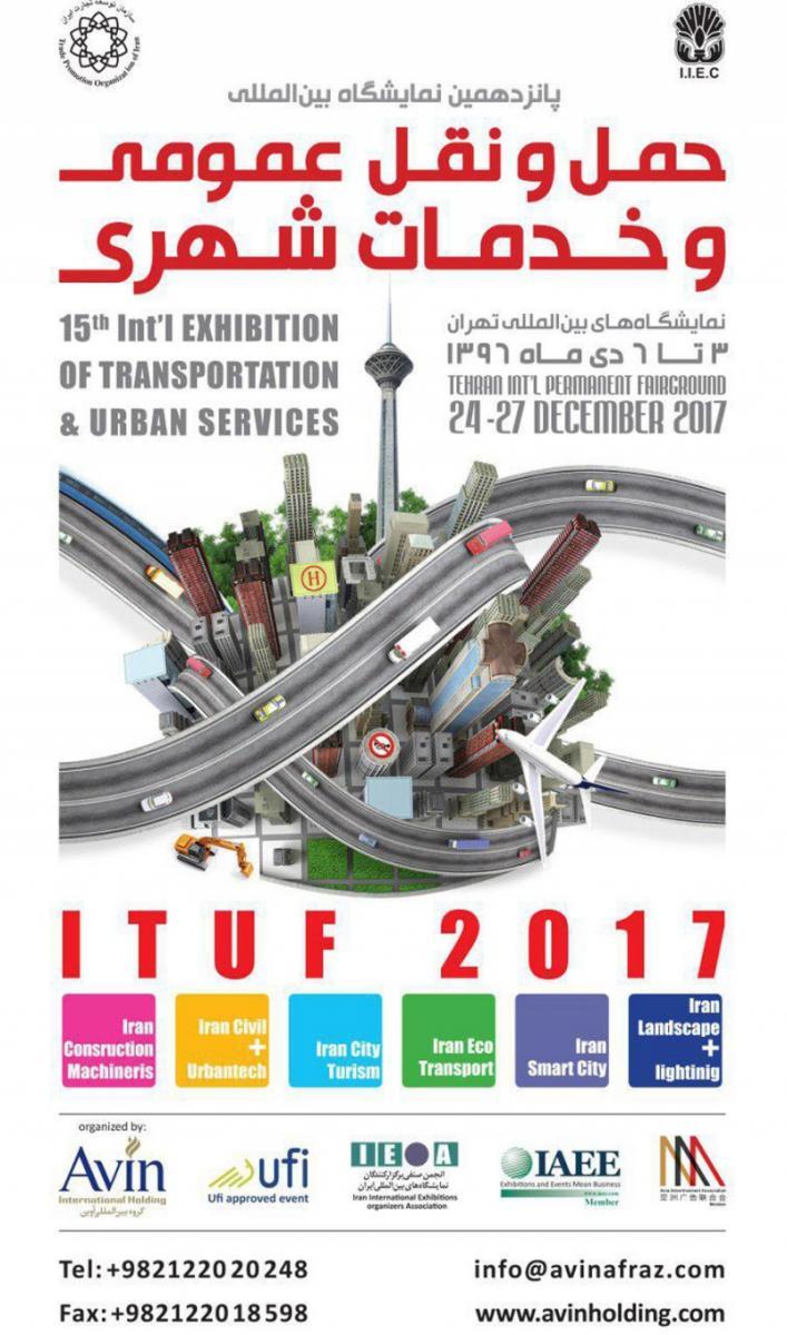 پانزدهمین نمایشگاه بین المللی حمل و نقل عمومی و خدمات شهری تهران - 96