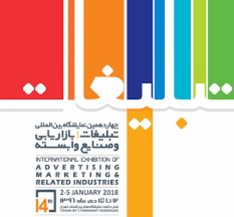 چهاردهمين نمایشگاه بین المللی تبلیغات، بازاریابی و صنایع وابسته تهران - 96