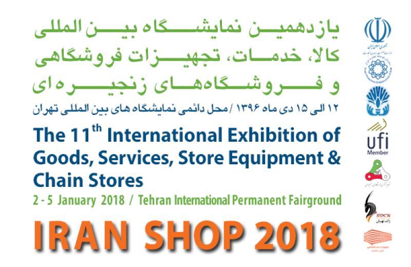 یازدهمین نمایشگاه بین المللی کالا، خدمات وتجهیزات فروشگاهی و فروشگاههای زنجیره ای - تهران 96
