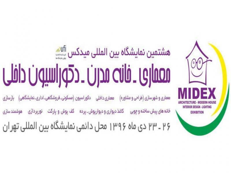 هشتمين نمایشگاه بین المللی خانه مدرن، معماری داخلی و دکوراسیون تهران - 96