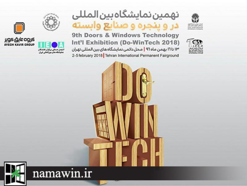نمایشگاه در و پنجره و صنایع وابسته ؛تهران  - 96