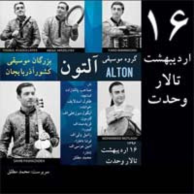 کنسرت گروه آذربایجانی آلتون