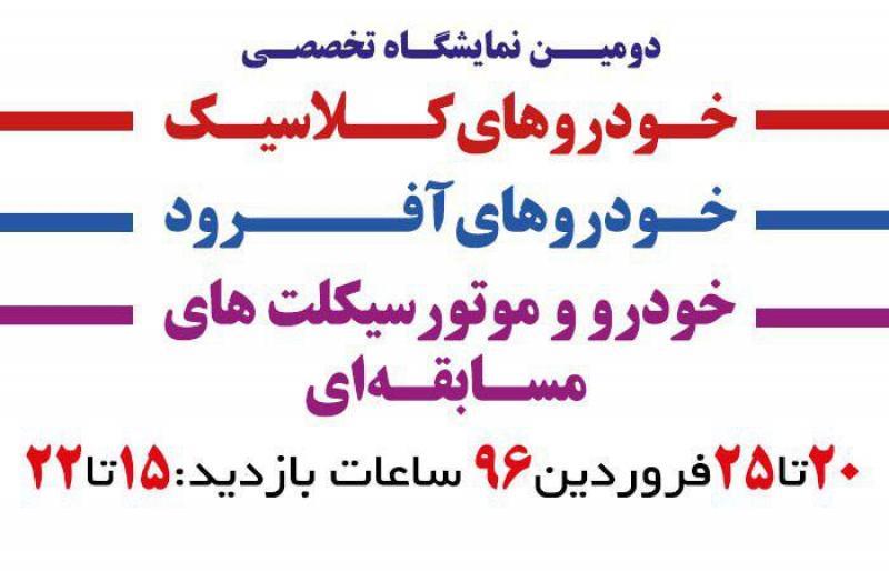 دومین نمایشگاه خودروهای کلاسیک اصفهان