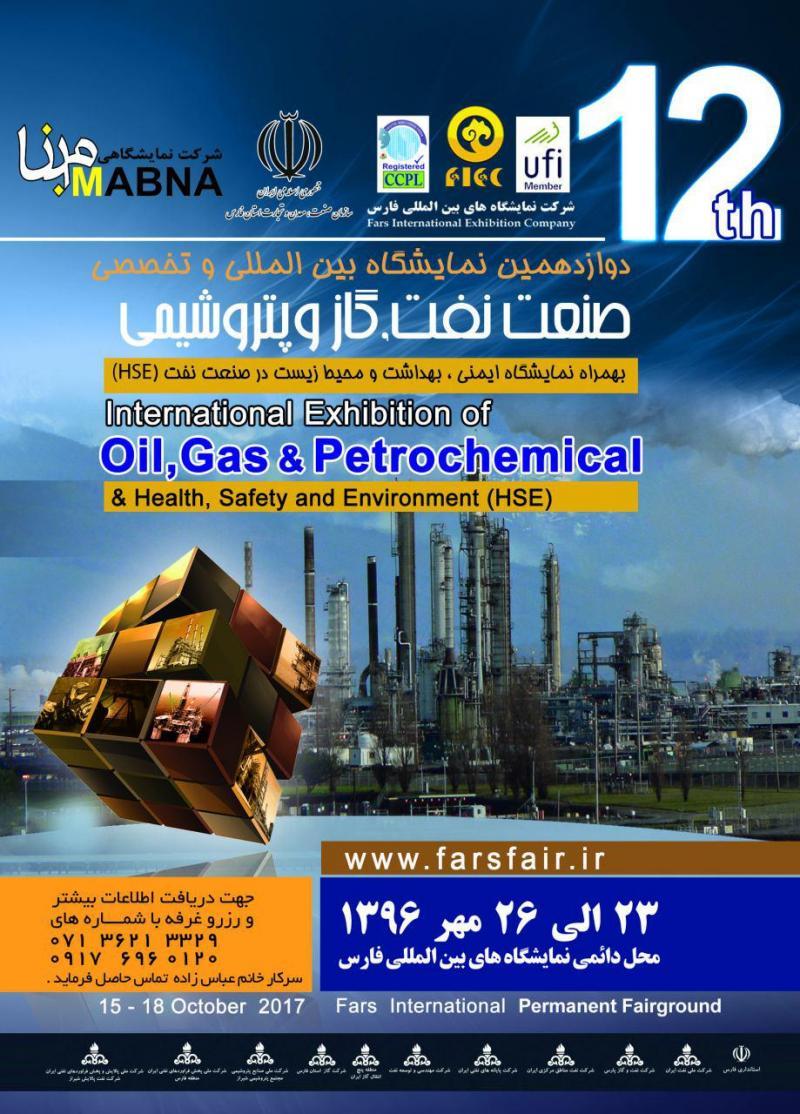 دوازدهمین نمايشگاه بین المللی و تخصصي تجهیزات صنعت نفت و گاز و پتروشيمي - شیراز 96