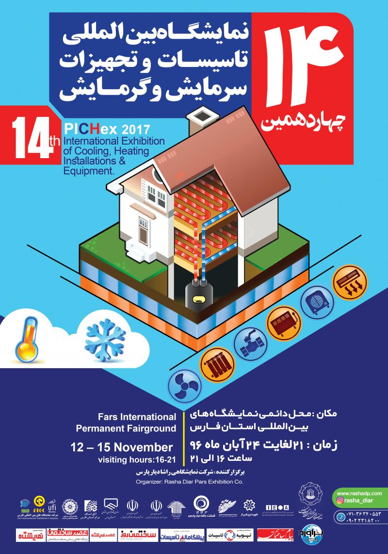 چهاردهمین نمایشگاه بین المللی تاسیسات و تجهیزات سرمایش و گرمایش - شیراز 96