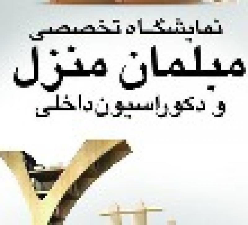 بیست و چهارمین نمایشگاه تخصصی مبلمان و دکوراسیون - شیراز 96