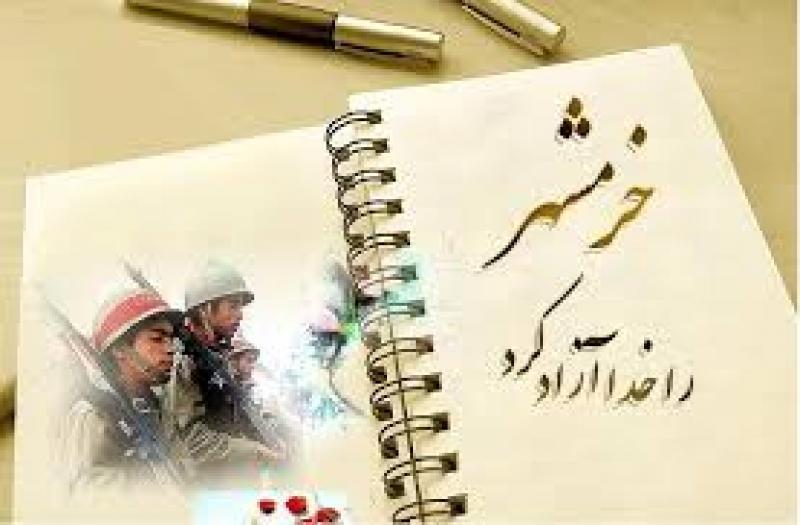 فتح خرمشهر در عملیات بیت المقدس و روز مقاومت، ایثار و پیروزی (سال 96)