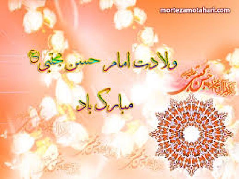 ولادت امام حسن مجتبی علیه السلام [ ١٥ رمضان ]96