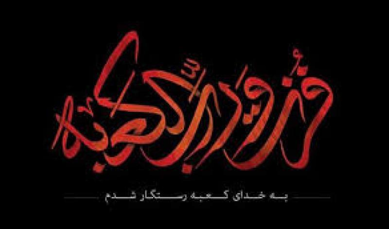 ضربت خوردن حضرت علی علیه السلام [ ١٩ رمضان ] 96
