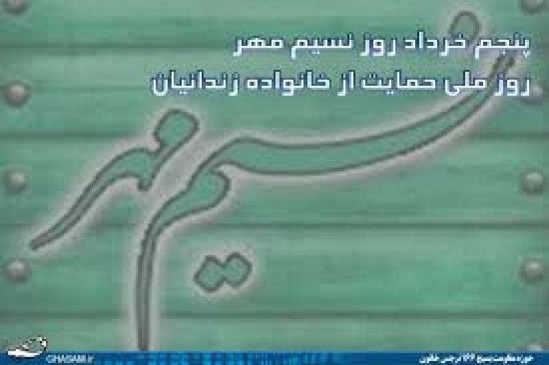 روز نسيم مهر ؛ روز حمايت از خانواده زندانيان - (سال 96)