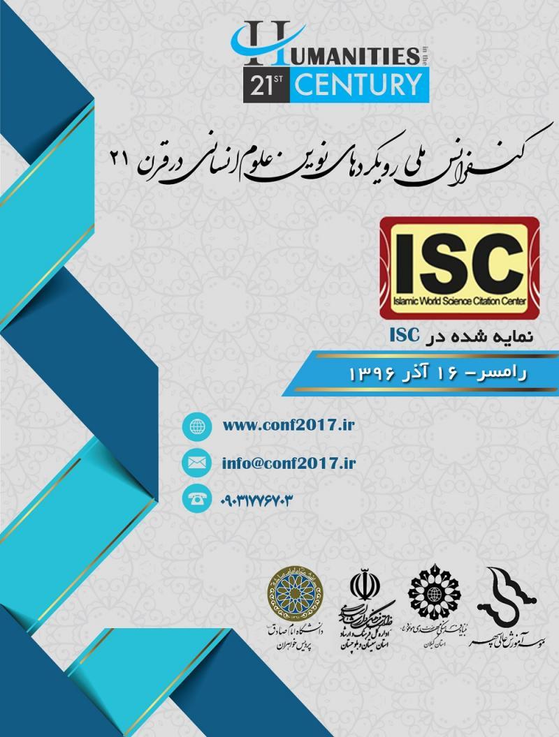 کنفرانس ملی رویکردهای نوین علوم انسانی در قرن 21