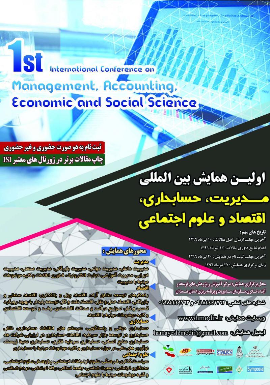 اولین همایش بین المللی مدیریت، حسابداری، اقتصاد و علوم اجتماعی
