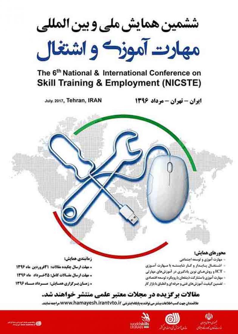 ششمین همایش ملی و بین المللی مهارت آموزی و اشتغال