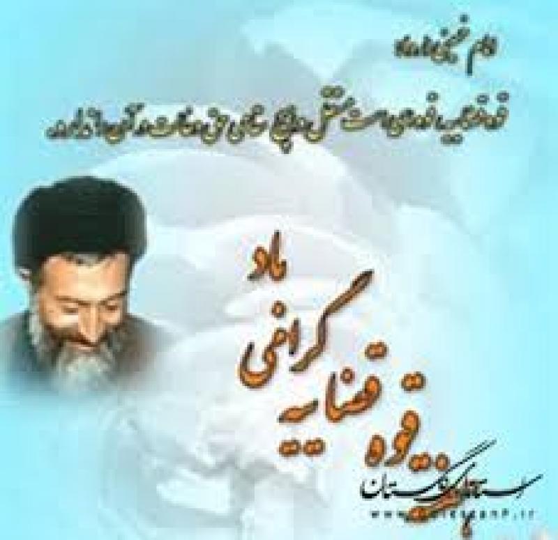 شهادت آیت الله دکتر بهشتی ؛ روز قوه قضاییه /96
