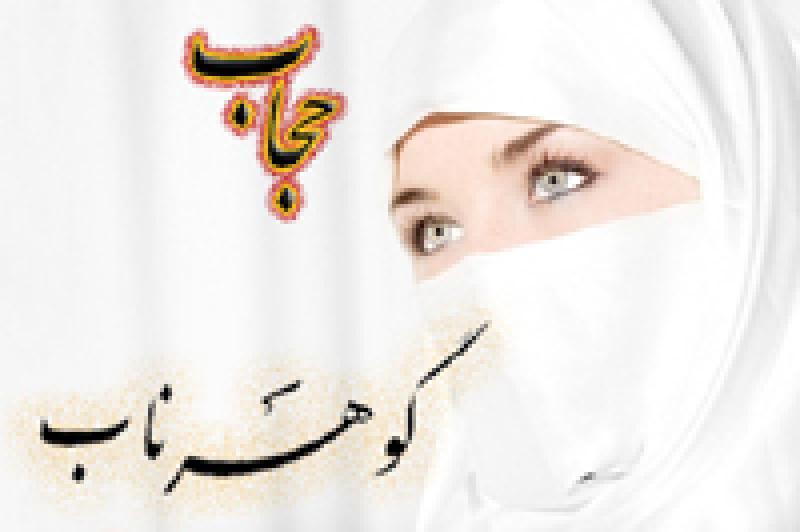 روز عفاف و حجاب (96)