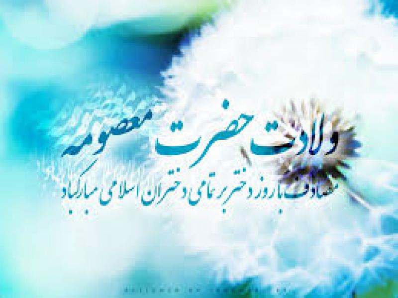 ولادت حضرت معصومه سلام الله علیها و روز دختران [ ١ ذوالقعده ] 96