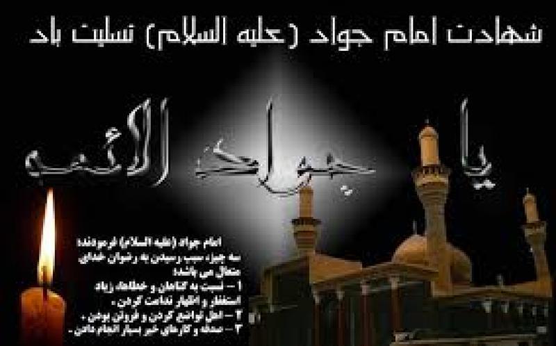 شهادت امام محمد تقی علیه السلام [ ٢٩ ذوالقعده ] - 96