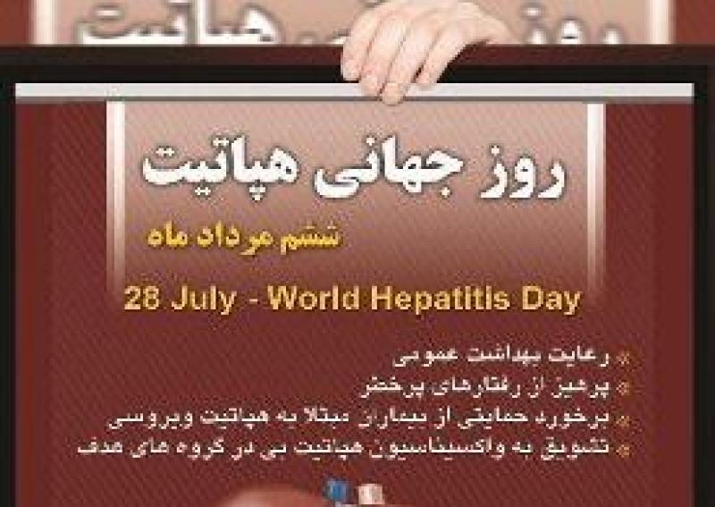 روز جهانی هپاتیت (28 جولای ) - 96