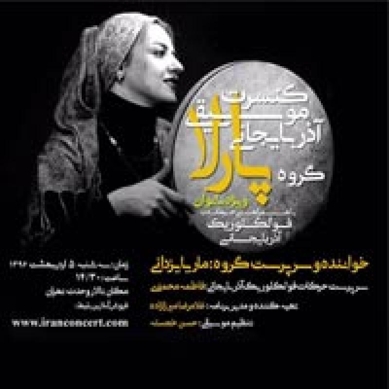کنسرت گروه آذربایجانی پارلا (ویژه بانوان)