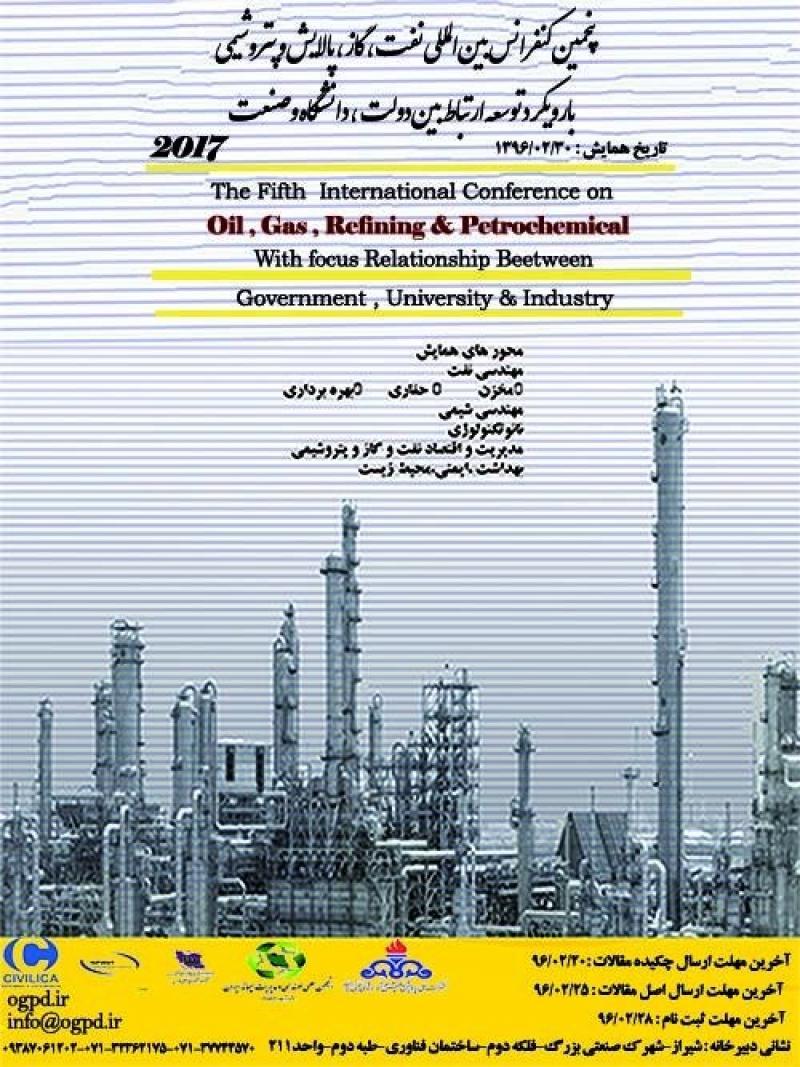 پنجمین کنفرانس بین المللی نفت،گاز،پالایش و پتروشیمی بارویکرد توسعه ارتباط دولت،دانشگاه و صنعت
