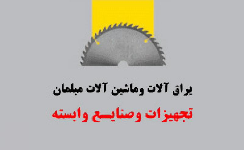 نمایشگاه یراق آلات و ماشین آلات مبلمان  - تهران 96