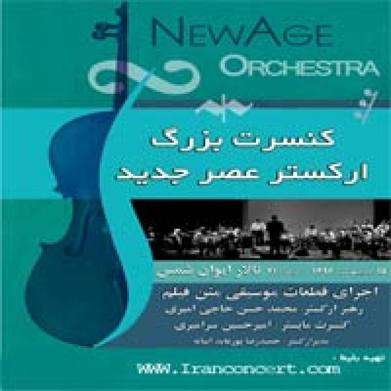 کنسرت بزرگ ارکستر عصر جدید