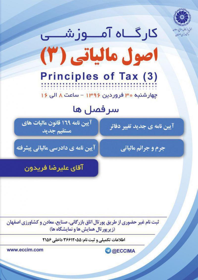 دوره یک روزه آموزشی اصول مالیاتی 3