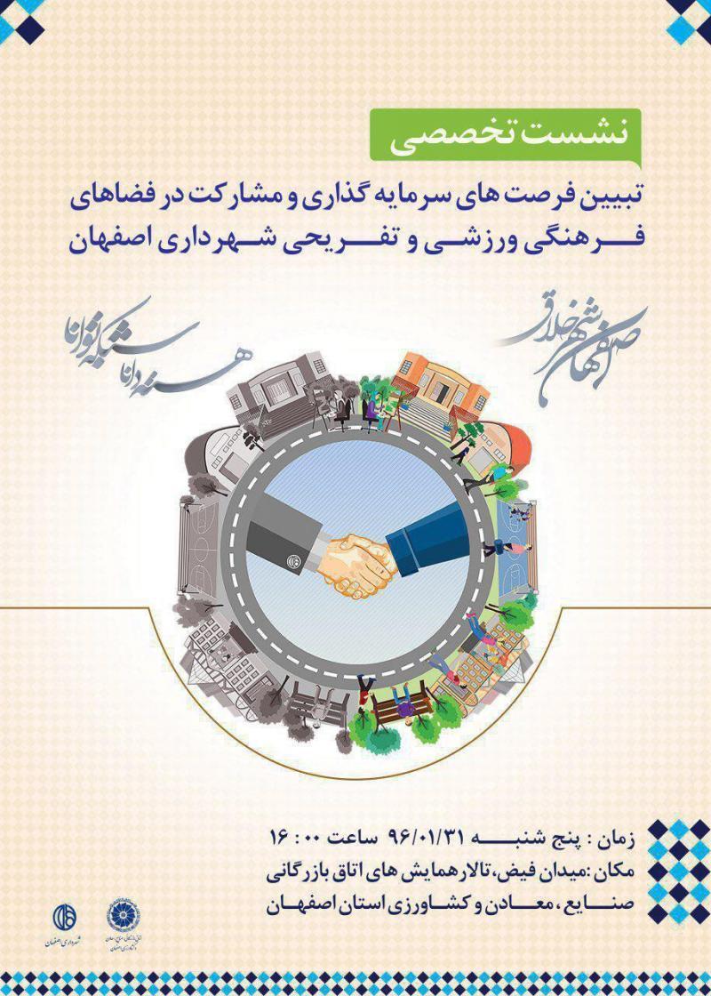 نشست تخصصی تبیین فرصت های سرمایه گزاری و مشارکت در فضاهای فرهنگی ورزشی و تفریحی شهرداری اصفهان