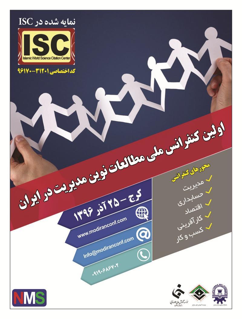 اولین کنفرانس ملی مطالعات نوین مدیریت در ایران