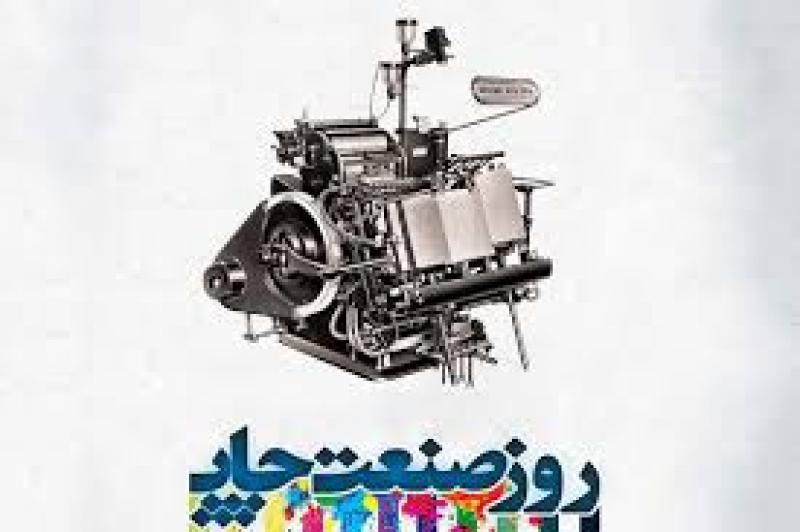 روز صنعت چاپ(96)