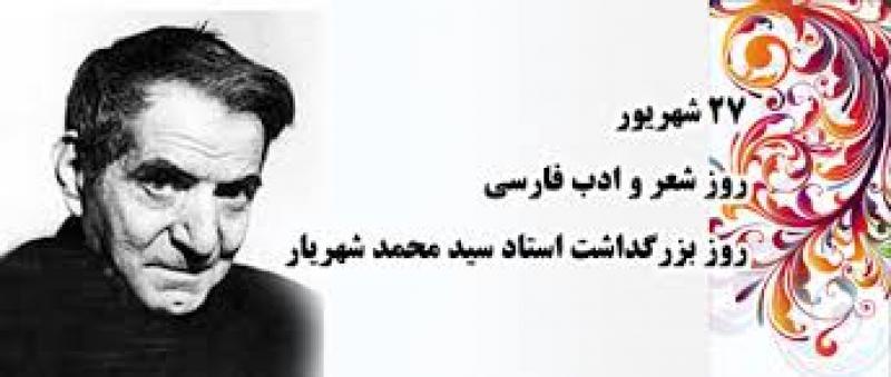 روز بزرگداشت استاد سيد محمد حسين شهريار و روز شعر و ادب پارسی (96)