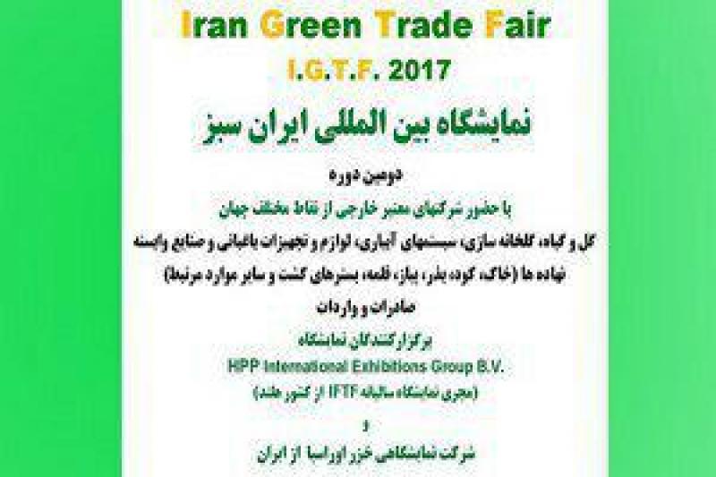 دومین نمایشگاه بین المللی باغبانی ایران سبز
