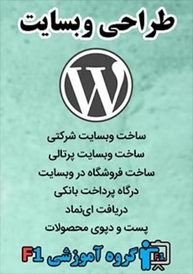 دوره آموزشی طراحی وب سایت و کسب و کار اینترنتی