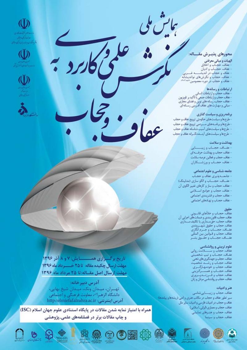 همایش ملی نگرش علمی و کاربردی به عفاف و حجاب