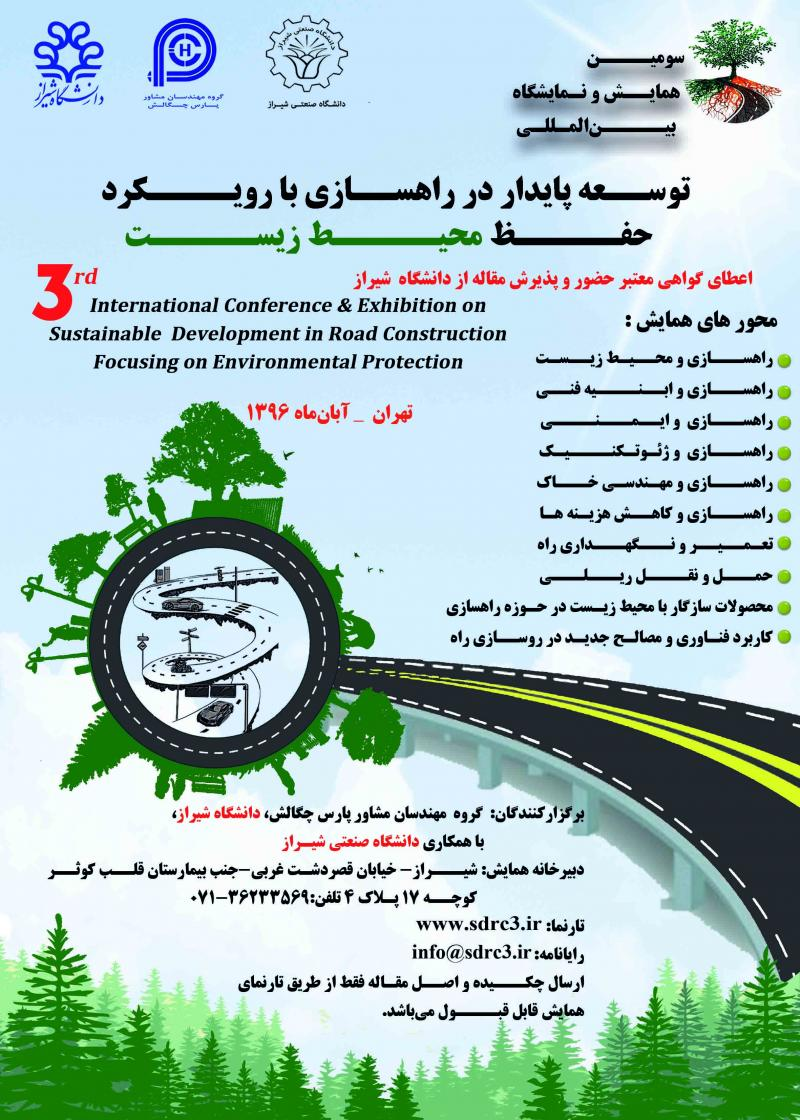 سومین همایش بین المللی توسعه پایدار در راهسازی با رویکرد حفظ محیط زیست