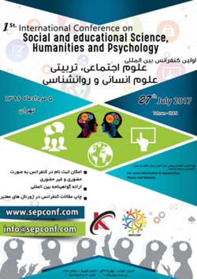 اولین کنفرانس بین المللی علوم اجتماعی،تربیتی،علوم انسانی و روانشناسی