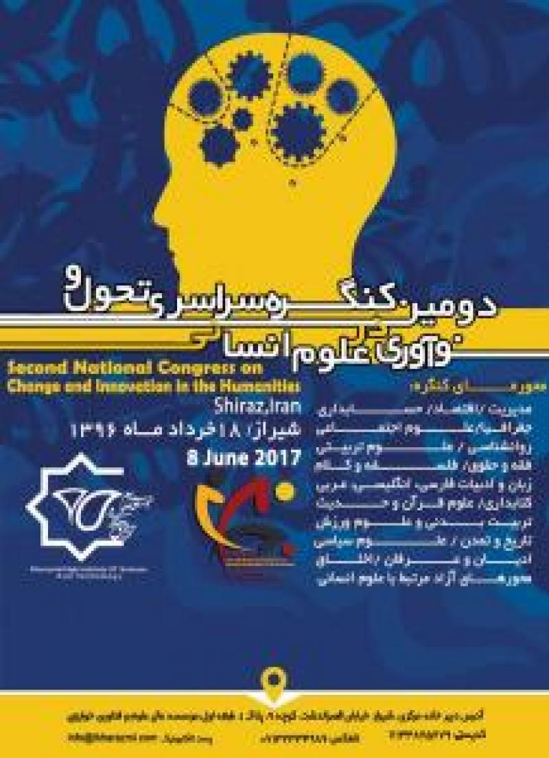 دومین کنگره سراسری تحول و نوآوری در علوم انسانی