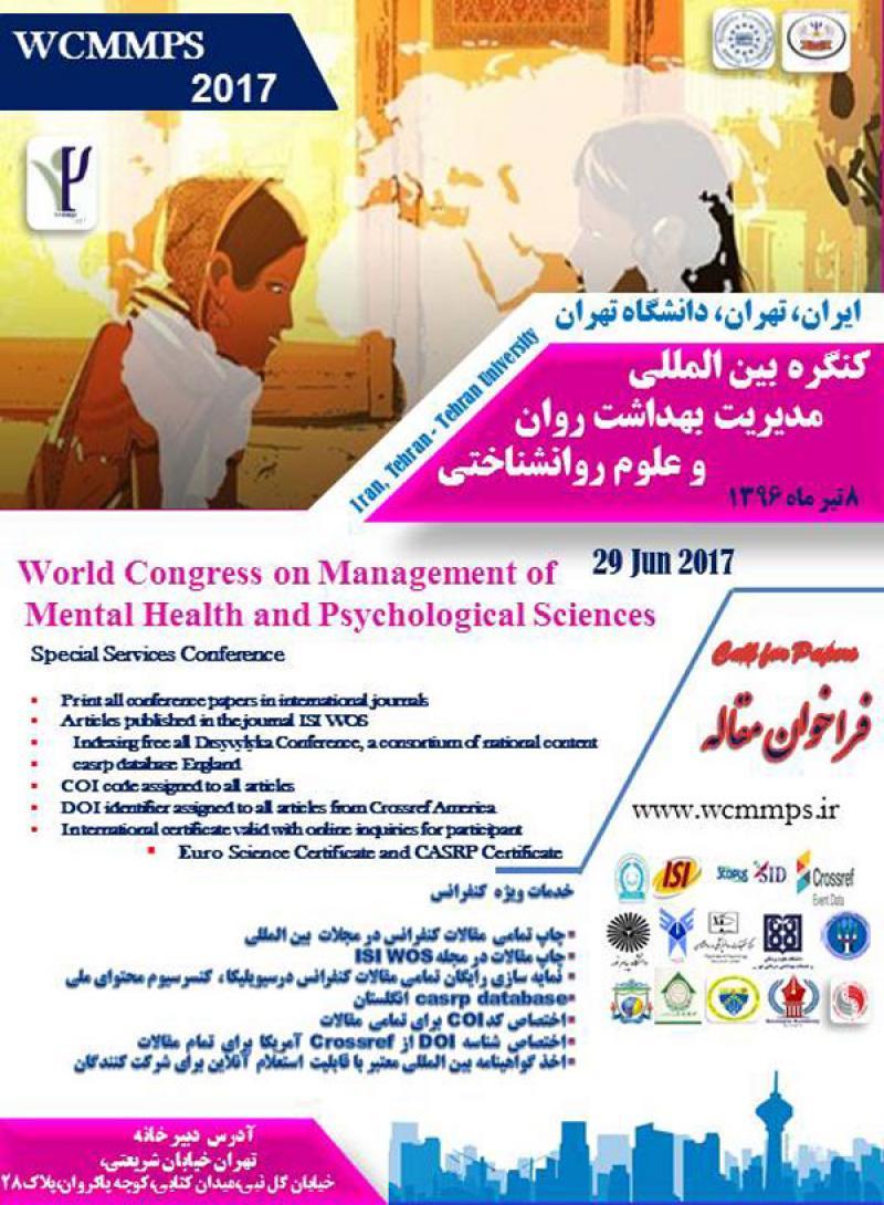 کنگره بین المللی بهداشت روان و علوم روانشناختی