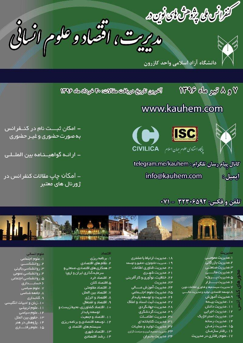 کنفرانس ملی پژوهش های نوین در مدیریت،اقتصاد و علوم انسانی