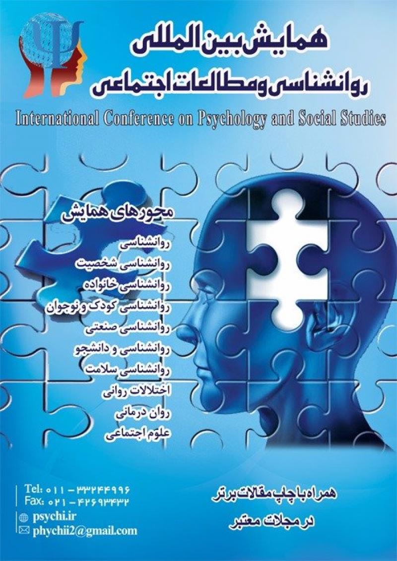 همایش بین المللی روانشناسی و مطالعات اجتماعی