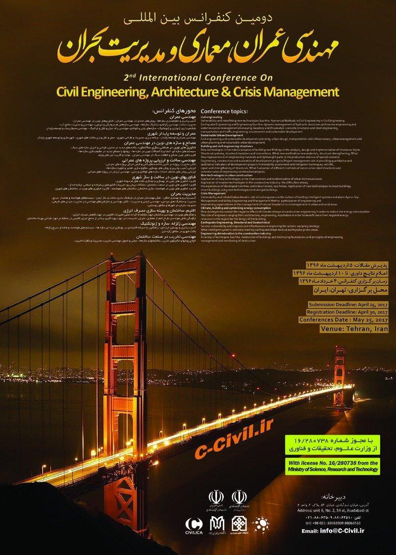 دومین کنفرانس بین المللی مهندسی عمران،معماری و مدیریت بحران