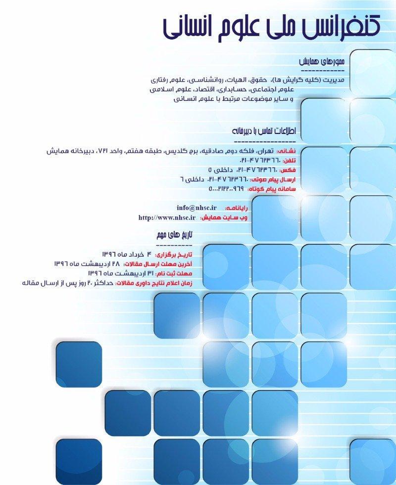 همایش ملی علوم انسانی