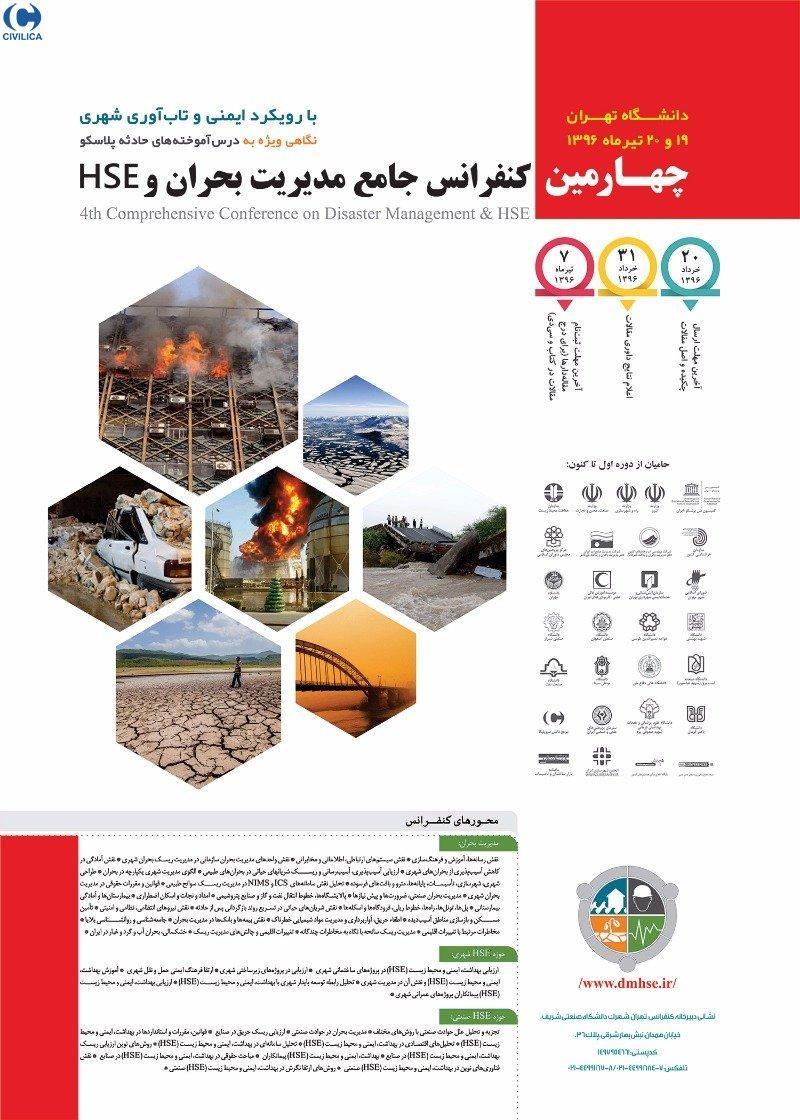 چهارمین کنفرانس جامع مدیریت بحران و HSE
