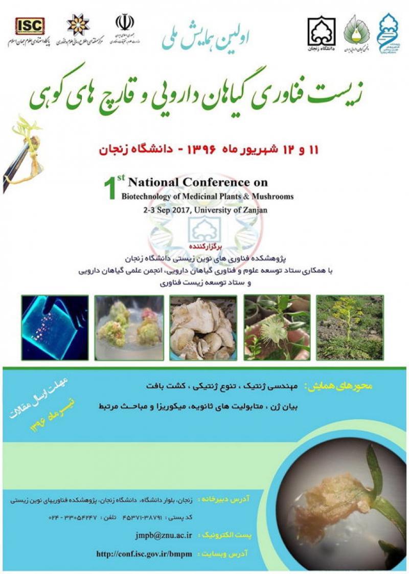 اولین همایش ملی زیست فناوری گیاهان دارویی و قارچهای کوهی ایران