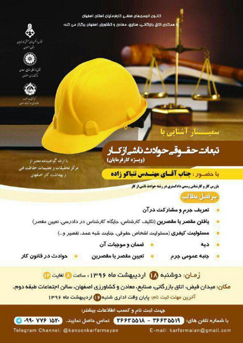 سمینار آشنایی با تبعات حقوقی حوادث ناشی از کار (ویژه کارفرمایان)